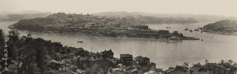 30年代渝中半岛