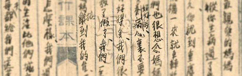 川五院一年级学生慰问信