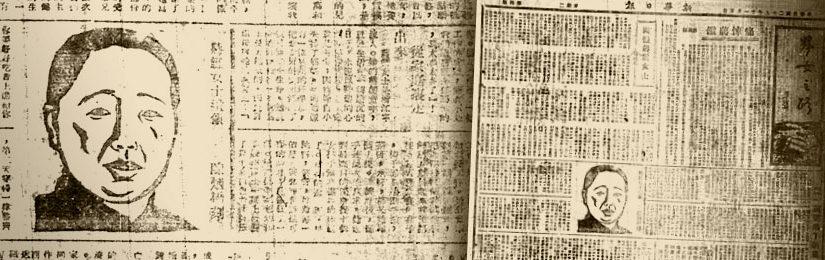 新华日报_妇女之路_悼念特刊