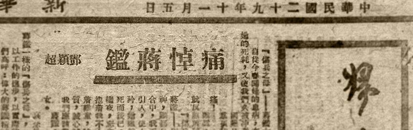 痛悼蒋鉴_邓颖超