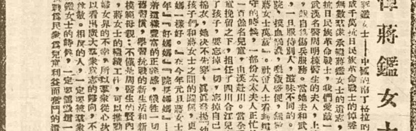 中国妇女社与陕甘宁悼念蒋鉴