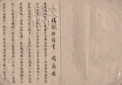 蒋鉴工作记录《伤兵与难童》第一页