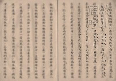 蒋鉴工作记录《伤兵与难童》第六、七页