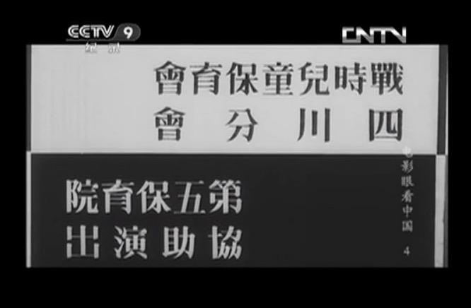 CCTV央视纪录片《第二代》2013
