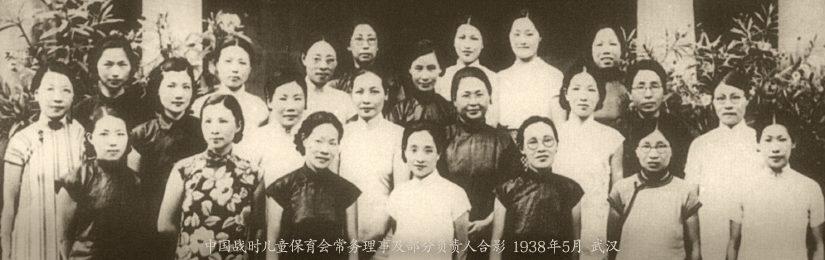 蒋鉴_中国战时儿童保育会合影