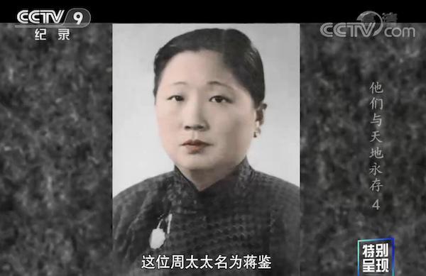 CCTV央视纪录片《他们与天地共存》系列片的第四集《道义担当》2020