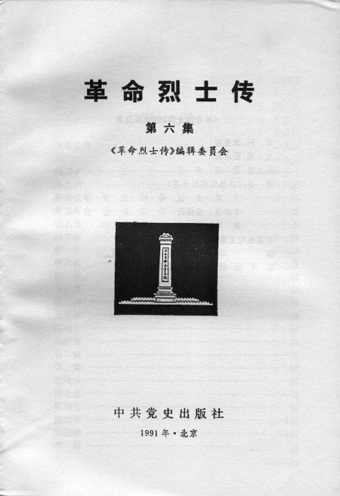 中共党史资料出版社《革命烈士传》